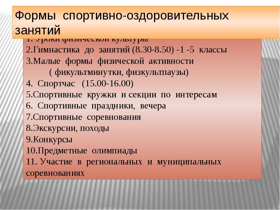 1. Уроки физической культуры 2.Гимнастика до занятий (8.30-8.50) -1 -5 классы...