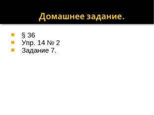 § 36 Упр. 14 № 2 Задание 7.