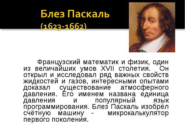 Французский математик и физик, один из величайших умов XVII столетия. Он отк...