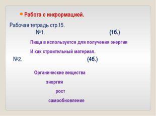 Работа с информацией. Рабочая тетрадь стр.15. №1. (1б.) Пища в используется д