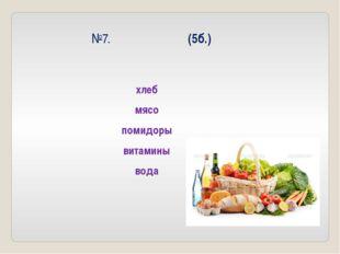 №7. (5б.) хлеб мясо помидоры витамины вода