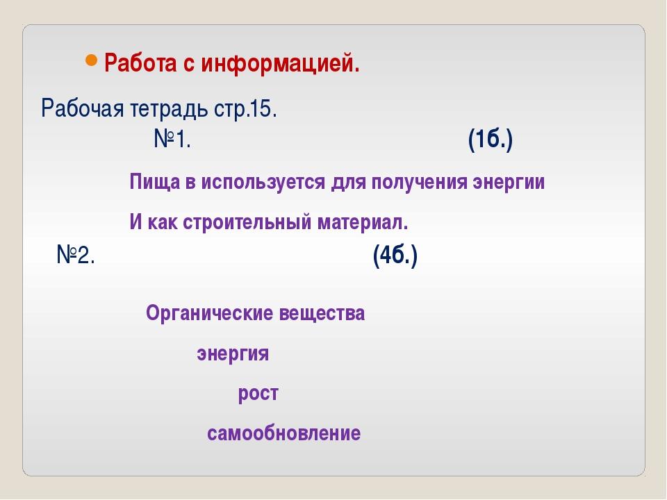 Работа с информацией. Рабочая тетрадь стр.15. №1. (1б.) Пища в используется д...