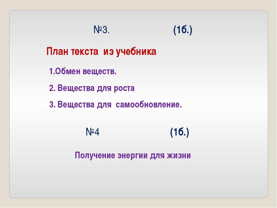 №3. (1б.) План текста из учебника 1.Обмен веществ. 2. Вещества для роста 3. В...