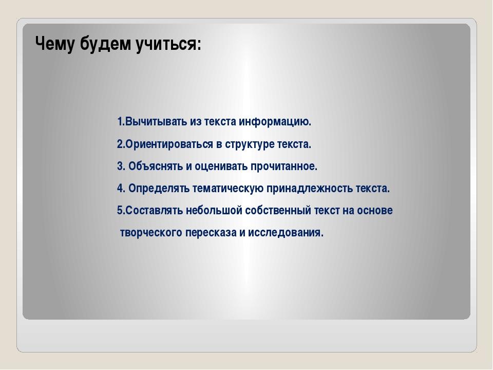 Чему будем учиться: 1.Вычитывать из текста информацию. 2.Ориентироваться в с...