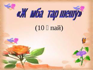 (10 ұпай)