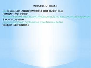 http://i51.beon.ru/52/59/1385952/50/81008950/0_60832_88e02561_XL.gif (анимаци