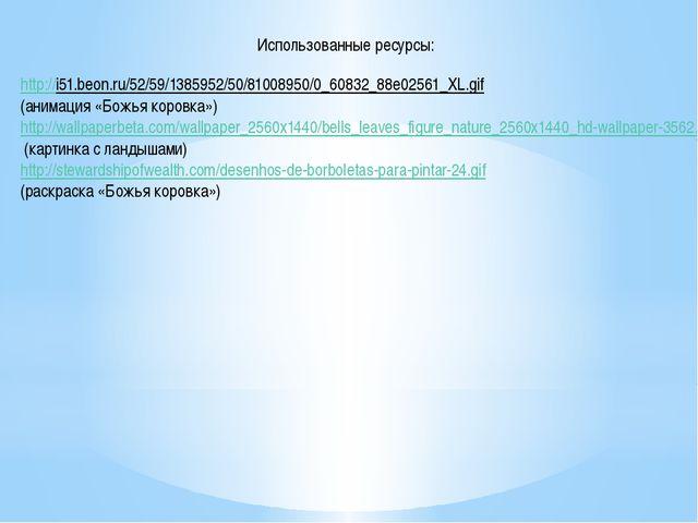 http://i51.beon.ru/52/59/1385952/50/81008950/0_60832_88e02561_XL.gif (анимаци...