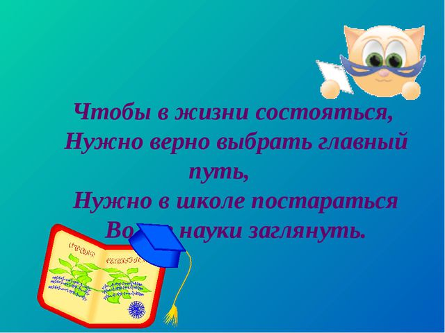 Чтобы в жизни состояться, Нужно верно выбрать главный путь, Нужно в школе пос...
