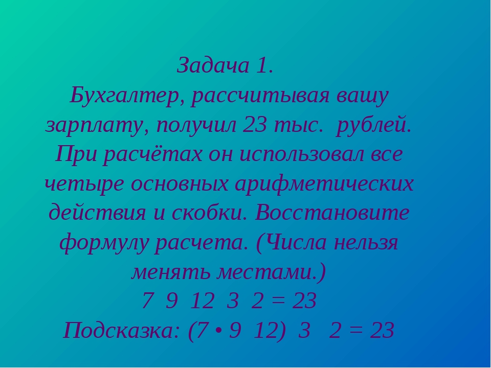 Задача 1. Бухгалтер, рассчитывая вашу зарплату, получил 23 тыс. рублей. При р...