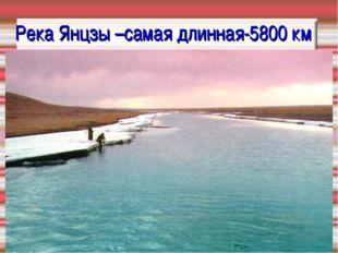 Река Янцзы –самая длинная-5800 км