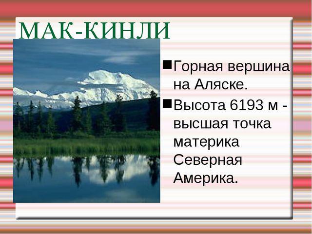МАК-КИНЛИ Горная вершина на Аляске. Высота 6193 м - высшая точка материка Сев...