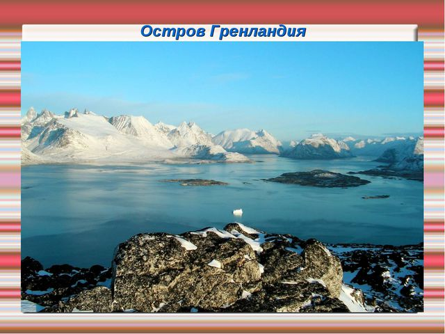 Остров Гренландия