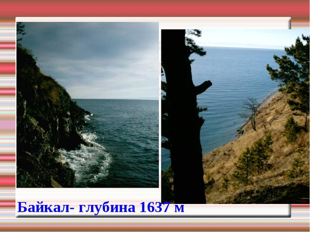 Байкал- глубина 1637 м