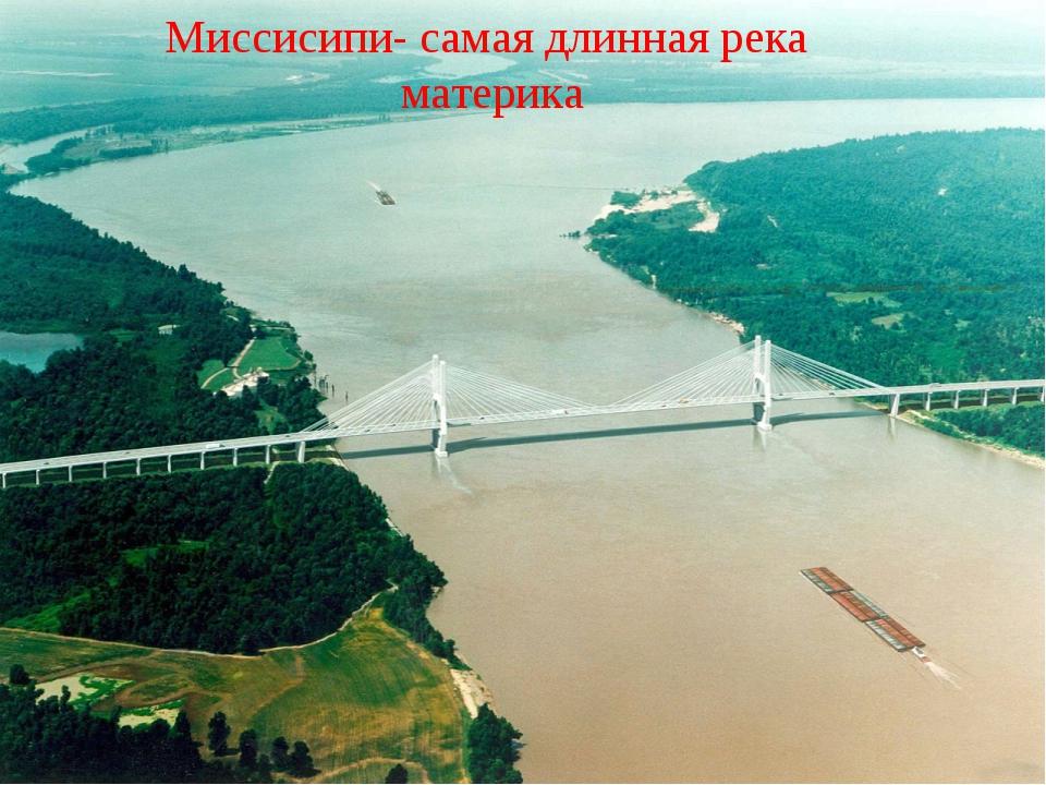 Миссисипи- самая длинная река материка