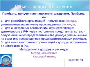 Объект налогообложения Прибыль, полученная налогоплательщиком. Прибыль - это