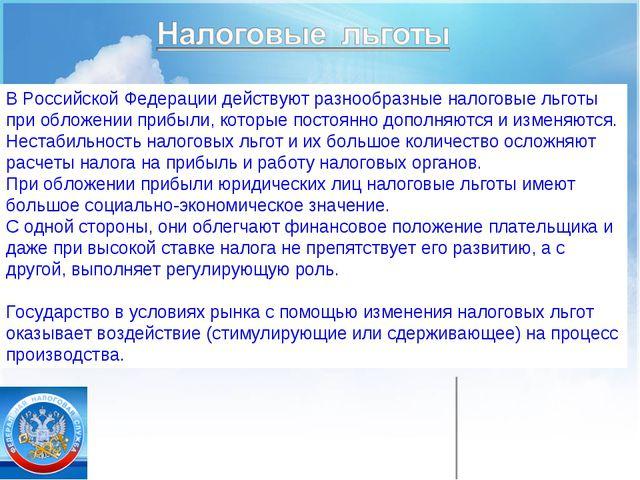 В Российской Федерации действуют разнообразные налоговые льготы при обложении...