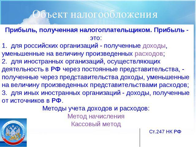 Объект налогообложения Прибыль, полученная налогоплательщиком. Прибыль - это...