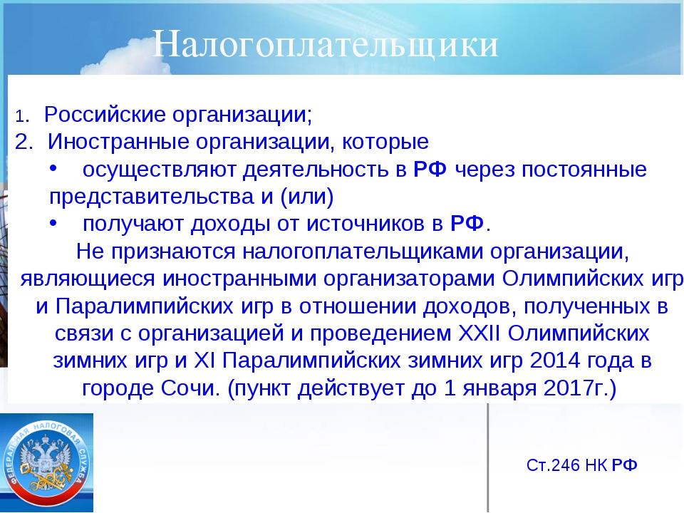 Налогоплательщики 1. Российские организации; 2. Иностранные организации, кот...