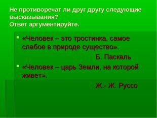 Не противоречат ли друг другу следующие высказывания? Ответ аргументируйте. «