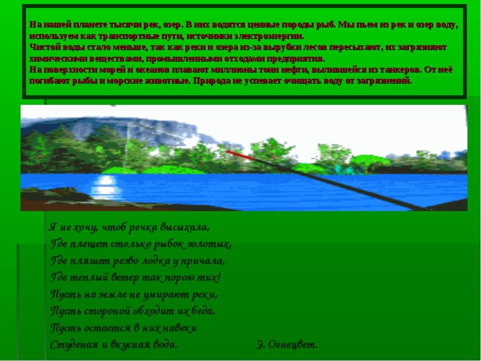На нашей планете тысячи рек, озер. В них водятся ценные породы рыб. Мы пьем и...