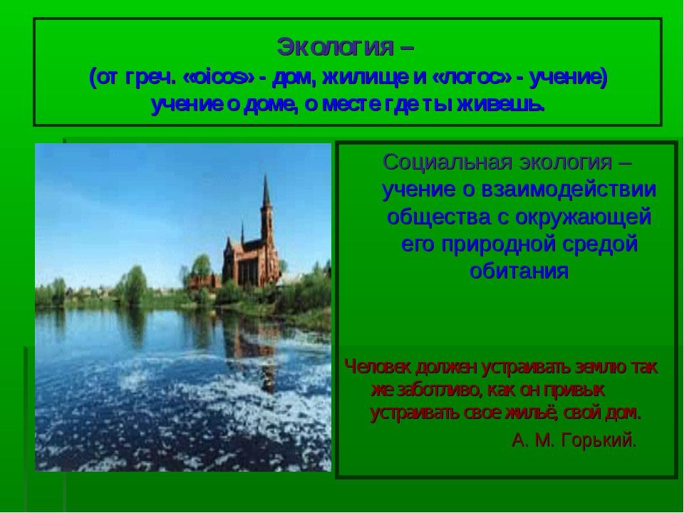 Экология – (от греч. «oicos» - дом, жилище и «логос» - учение) учение о доме,...