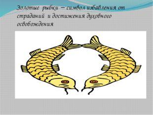 Золотые рыбки – символ избавления от страданий и достижения духовного освобо