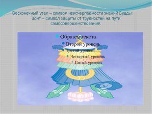 Бесконечный узел – символ неисчерпаемости знаний Будды: Зонт – символ защиты