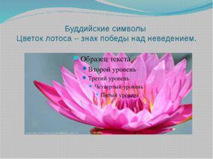 Буддийские символы Цветок лотоса – знак победы над неведением.