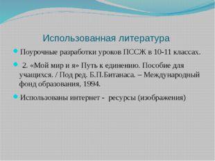 Использованная литература Поурочные разработки уроков ПССЖ в 10-11 классах. 2
