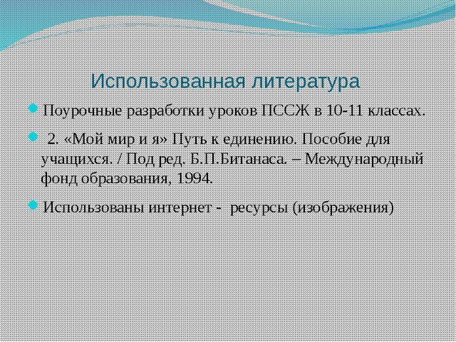 Использованная литература Поурочные разработки уроков ПССЖ в 10-11 классах. 2...