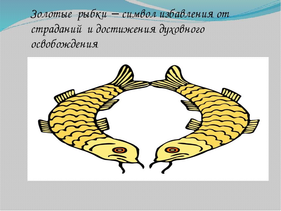 Золотые рыбки – символ избавления от страданий и достижения духовного освобо...