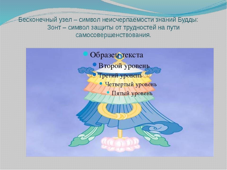 Бесконечный узел – символ неисчерпаемости знаний Будды: Зонт – символ защиты...