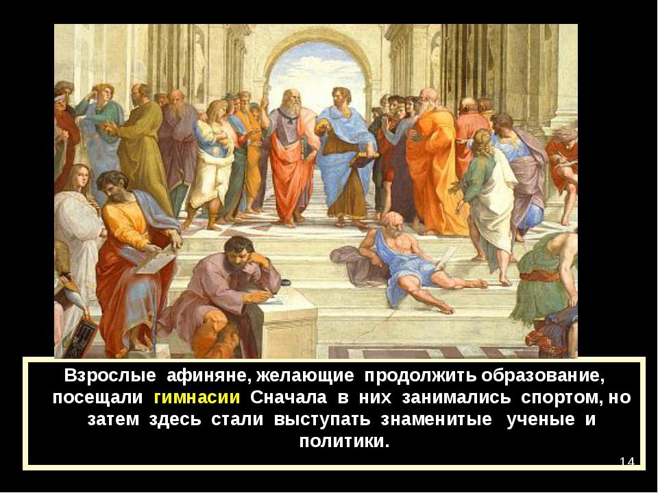 Взрослые афиняне, желающие продолжить образование, посещали гимнасии Сначала...