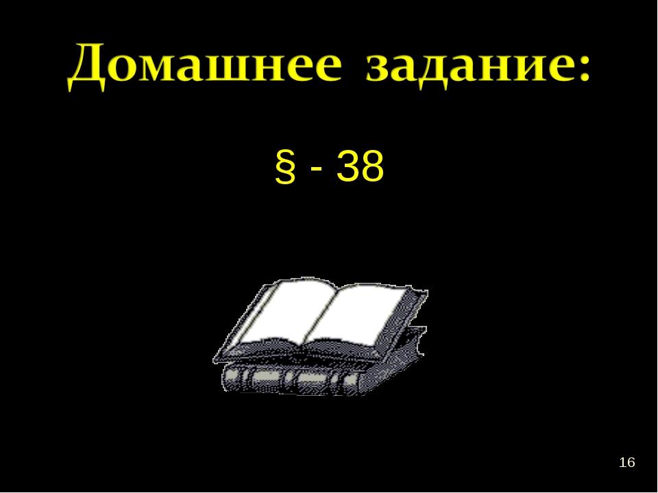 § - 38 *