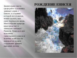 Значительное место среди работ художника занимает серия о Енисее, к созданию