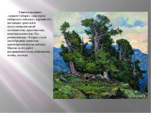 Ряннеля называют «певцом Сибири», «мастером сибирского пейзажа», картины его
