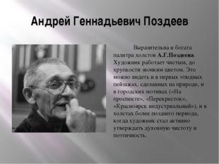 Андрей Геннадьевич Поздеев Выразительна и богата палитра холстов А.Г.Поздеева