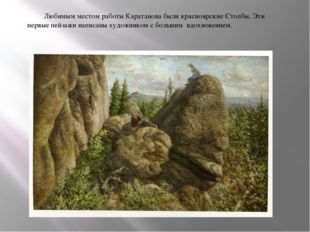 Любимым местом работы Каратанова были красноярские Столбы. Эти первые пейзаж