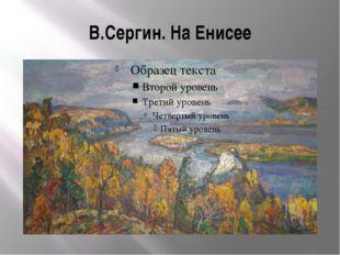 В.Сергин. На Енисее