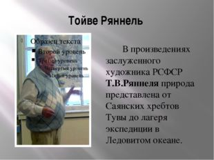 Тойве Ряннель В произведениях заслуженного художника РСФСР Т.В.Ряннеля природ