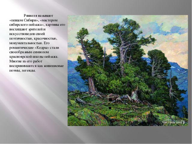 Ряннеля называют «певцом Сибири», «мастером сибирского пейзажа», картины его...