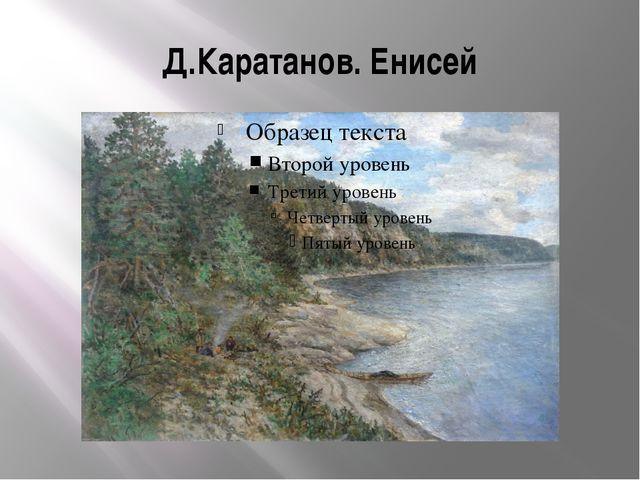 Д.Каратанов. Енисей
