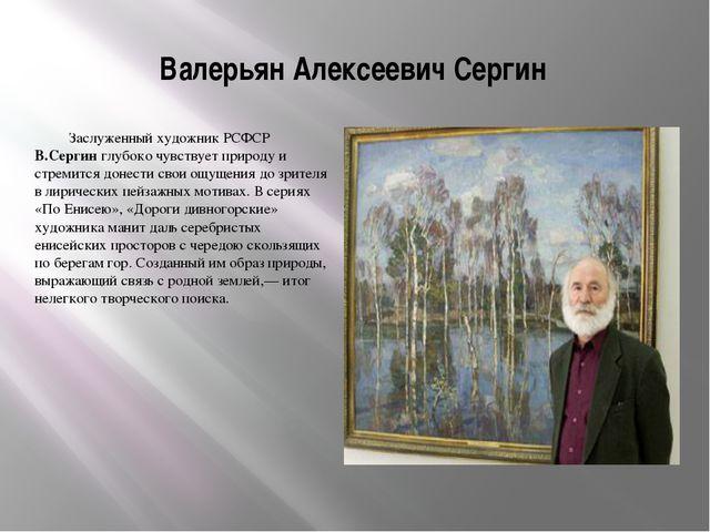 Валерьян Алексеевич Сергин  Заслуженный художник РСФСР В.Сергин глубоко чувс...