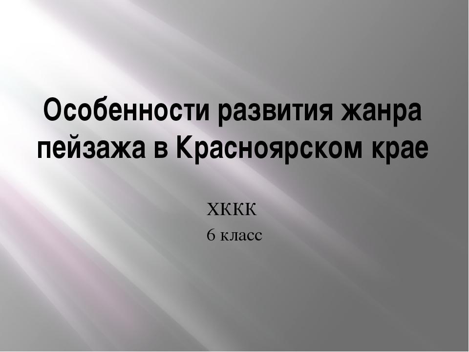 Особенности развития жанра пейзажа в Красноярском крае ХККК 6 класс