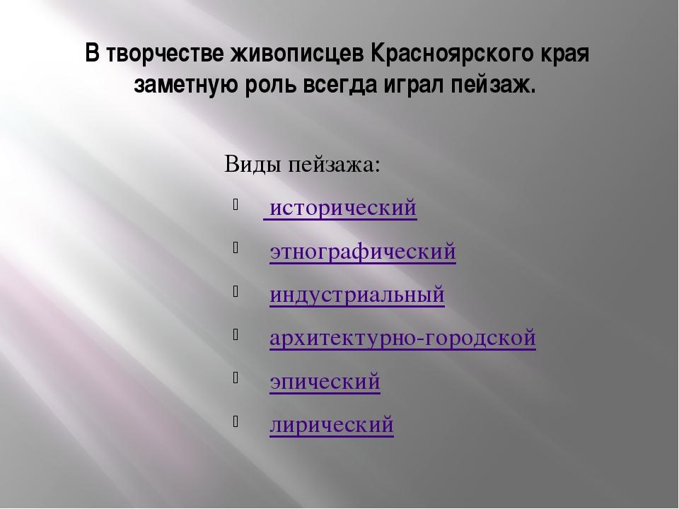 В творчестве живописцев Красноярского края заметную роль всегда играл пейзаж....