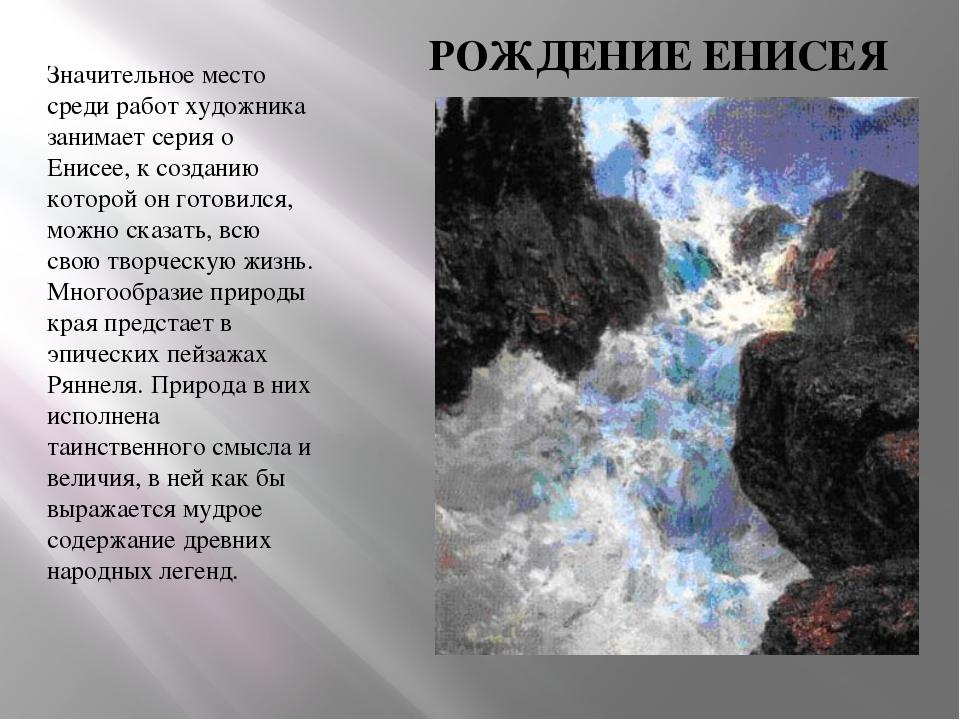 Значительное место среди работ художника занимает серия о Енисее, к созданию...