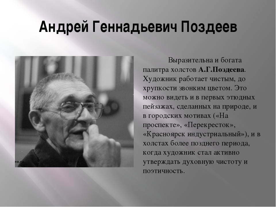 Андрей Геннадьевич Поздеев Выразительна и богата палитра холстов А.Г.Поздеева...