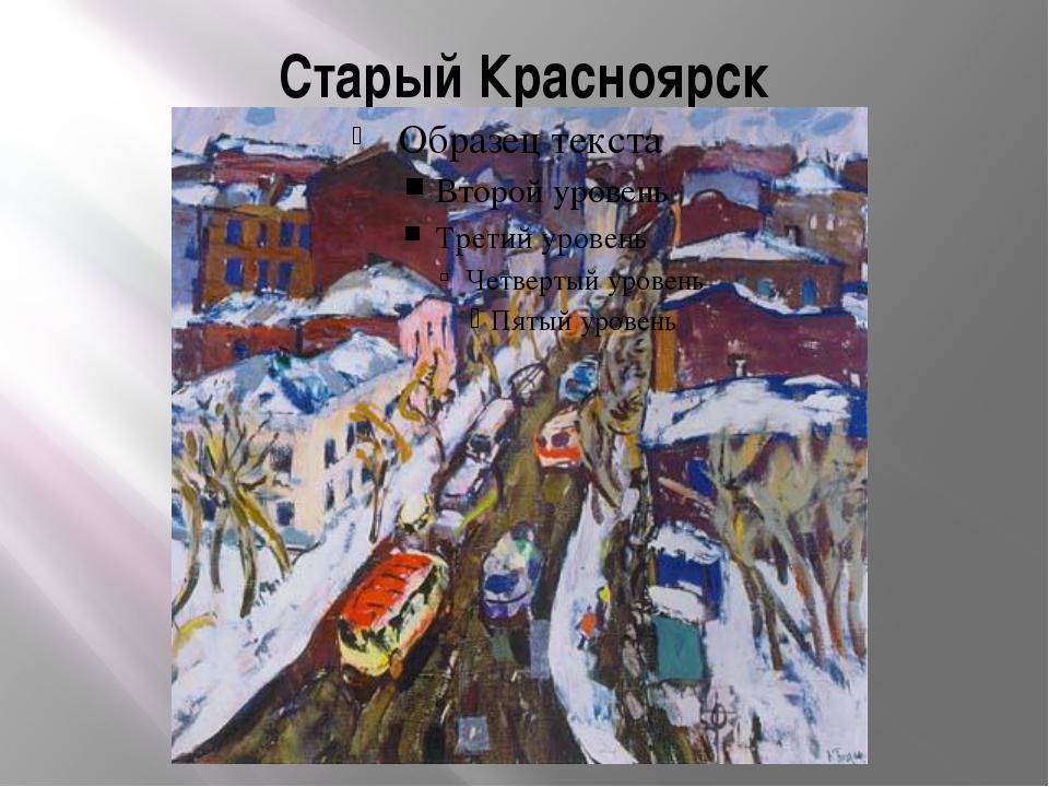 Старый Красноярск