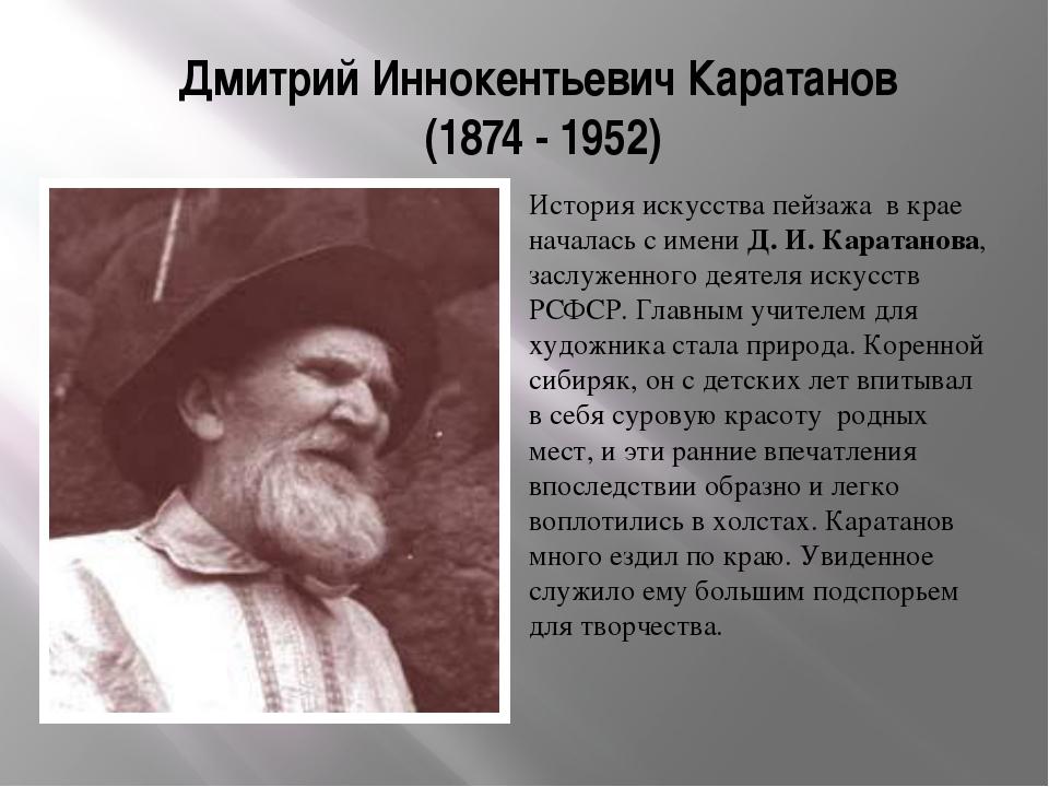 Дмитрий Иннокентьевич Каратанов (1874 - 1952) История искусства пейзажа в кра...