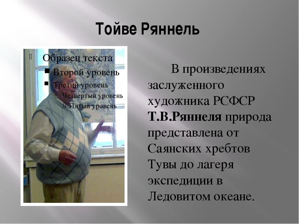 Тойве Ряннель В произведениях заслуженного художника РСФСР Т.В.Ряннеля природ...
